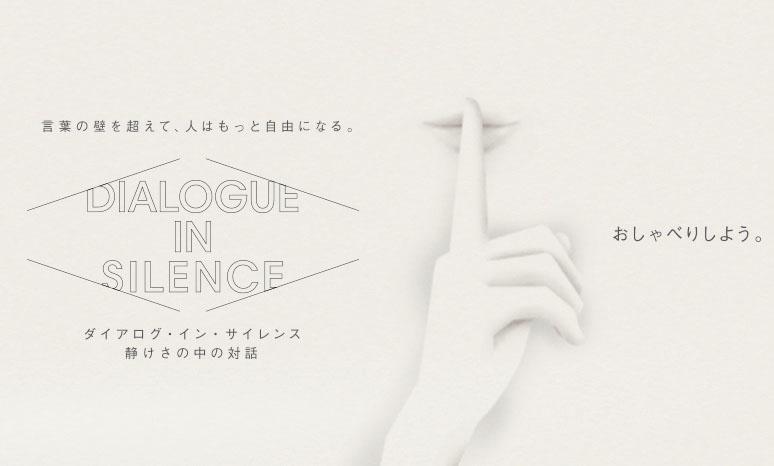 「ダイアログ・イン・サイレンス」は2017年開始