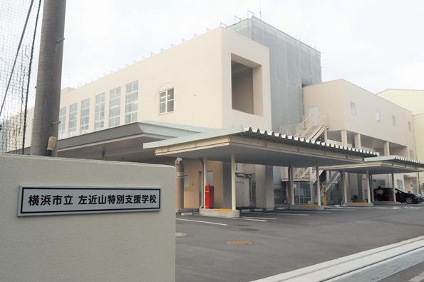 横浜市立左近山特別支援学校は2019年4月に開校。ICTを活用した業務改革に積極的に取り組んでいる