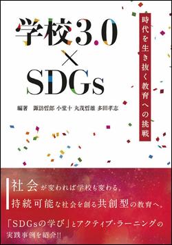 学校3.0×SDGs-時代を生き抜く教育への挑戦-