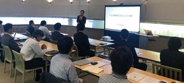 「つくば新事業 プロジェクト研究」には地元企業から12人が参加