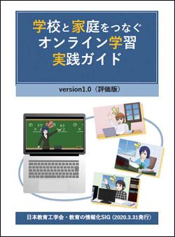 日本教育工学会「学校と家庭をつなぐオンライン学習実践ガイド」