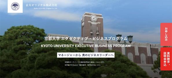 京都大学エグゼクティブ・ビジネスプログラム