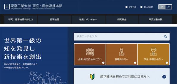 東京工業大学研究・産学連携本部 世界第一級の知を発見し新技術を創出