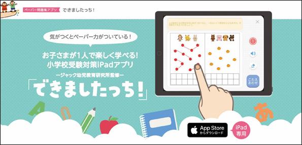 小学校受験のペーパー問題集アプリ「できましたっち!」