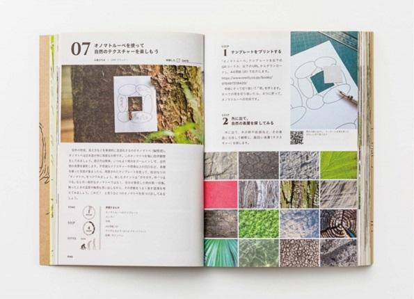 写真や図を使い STEP 形式で構成され、興味を持ったものから自由に読むことができる