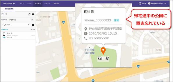 「LanScope An」は端末の位置情報を自動で取得し、電源が切れる直前までの移動履歴を表示
