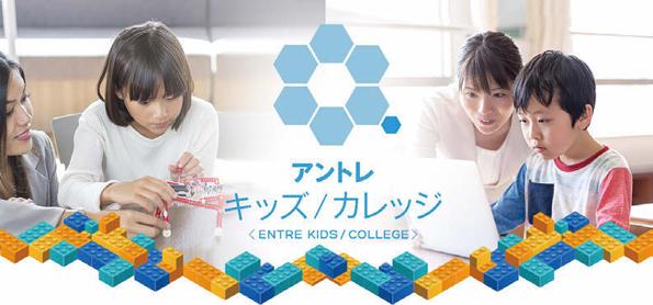アントレキッズは東京都内で小中学生向けプログラミングスクールを運営