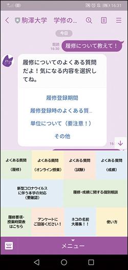 駒澤大学の LINE 公式アカウント
