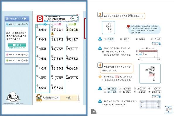 2画面表示機能で、画面の左右に教科書と教材を並べて表示できる