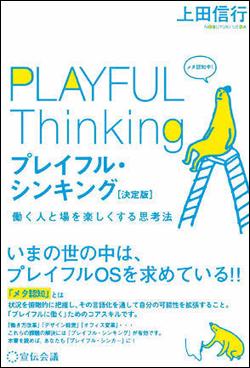 『プレイフル・シンキング[決定版]─働く人と場を楽しくする思考法─』