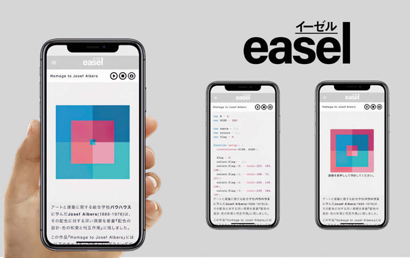 easel(イーゼル)