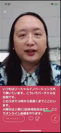 台湾からオンラインで参加するオードリー・タン氏。当日は全編英語で開催されたが、概略がわかる翻訳文がリアルタイムで付記された。