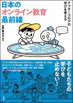 『日本のオンライン教育最前線─アフターコロナの学びを考える』