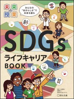 『未来の授業 SDGs ライフキャリア BOOK』