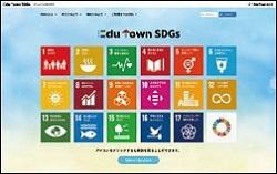 「EduTown SDGs」の TOP 画面