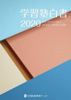 『学習塾白書2020』