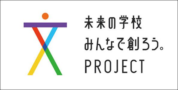 東京学芸大学が立ち上げた産官学連携の学校システム改革チームは、現場教員や企業発の様々なプロジェクトが推進されている。